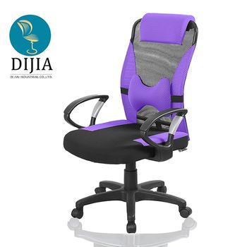 DIJIA 貝多芬D型辦公椅/電腦椅(八色可選)(紫)