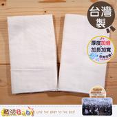 《魔法Baby》台灣製有機棉手帕(加大加厚,2入)~g3706(0)