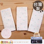 《魔法Baby》台灣製有機棉手帕(藍.粉,3入)~g3703k(藍)