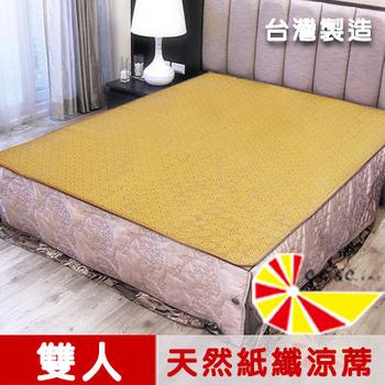 凱蕾絲帝 台灣製造-天然舒爽軟床專用透氣紙纖雙人涼蓆(5尺)(一入)