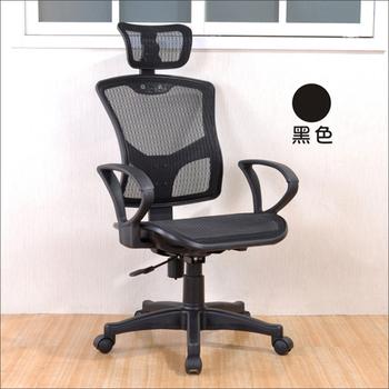DFhouse 馬德里特級全網高背辦公椅(附頭枕)-3色(黑色)