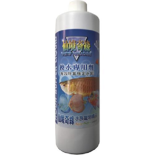 《仙境奇緣》換水專用劑(500ml)