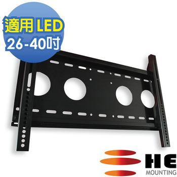 HE 26- 40吋 液晶/電漿電視固定式壁掛架(H4030L)