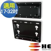 《HE》17- 32吋 液晶電視/螢幕固定式壁掛架(H2010L)