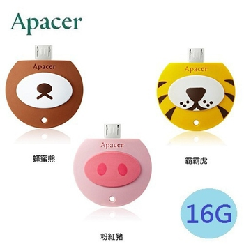 《Apacer 宇瞻》「麻吉動物園」AH171 16GB OTG 隨身碟(蜂蜜熊)