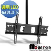 《Mountor》薄型電視可調式懸吊架-適用56吋以下LED(MR4020)