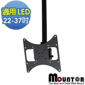 《Mountor》22~37吋多動向電視懸吊架(MR2020)