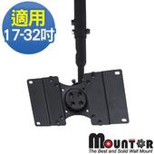 《Mountor》17~32吋多動向電視懸吊架(MR2010)