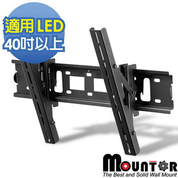 《Mountor》薄型電視自由可調式壁掛架-適用40吋以上LED(MF6040)