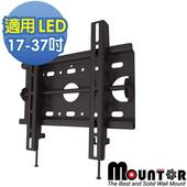 《Mountor》17~37吋液晶電視固定式防盜壁掛架(MK-2025)