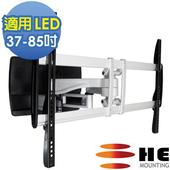《HE》37-85吋LED可動拉伸式薄型電視壁掛架(H8050A)