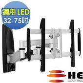 《HE》HE 32-75吋LED薄型電視雙臂拉伸式壁掛架(H6041A)