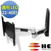 《HE》22-40吋薄型電視雙節拉伸式壁掛架(H212AR)