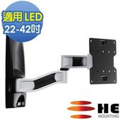 《HE》22-42吋薄型電視雙節拉伸式壁掛架(H220AR)