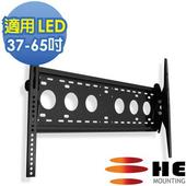 《HE》37~ 65吋液晶/電漿電視俯仰式壁掛架(H8050E)