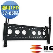 《HE》37-85吋LED電視可調式壁掛架(H6540F)