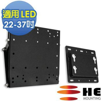 HE 22- 37吋 液晶/電漿電視可調式壁掛架(H2020F)