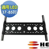《HE》37-85吋LED電視固定式壁掛架(H6540L)