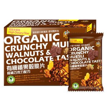《米森》有機纖果穀脆片-核桃巧克力配方2盒組