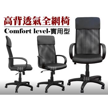 Z.O.E 超高背透氣電腦椅