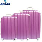 《YC Eason》超值流線型可加大海關鎖款ABS硬殼行李箱三件組(幻紫)
