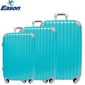 《YC Eason》超值流線型可加大海關鎖款ABS硬殼行李箱三件組(靚藍)