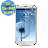 《Dowai》Samsung Galaxy S3  9H 2.5D弧邊鋼化玻璃保護貼(Samsung Galaxy S3)