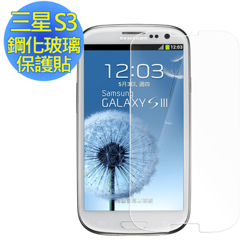 Dowai Samsung Galaxy S3 9H 2.5D弧邊鋼化玻璃保護貼(Samsung Galaxy S3)