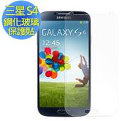 《Dowai》Samsung Galaxy S4  9H 2.5D弧邊鋼化玻璃保護貼(Samsung Galaxy S4)