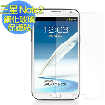 Dowai Samsung Note2 9H 2.5D弧邊鋼化玻璃保護貼(Samsung Note2)