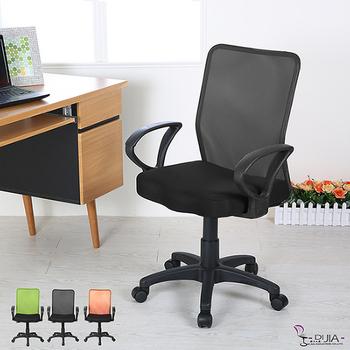 ★結帳現折★DIJIA DJB0020挺背曲線透氣辦公椅/電腦椅(三色任選)(黑)