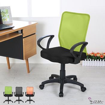 ★結帳現折★DIJIA DJB0020挺背曲線透氣辦公椅/電腦椅(三色任選)(綠)