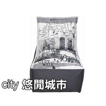 悠閒城市L型懶骨頭沙發床