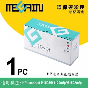 美佳音 HP CB436A黑色環保再生碳粉匣(適用LJ P1505/M1120mfp/M1522mfp)(CB436A)