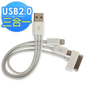 三合一 USB 2.0 充電傳輸線