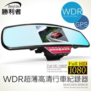 勝利者 WDR FullHD高畫質超薄後視鏡行車紀錄器