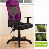 《DFhouse》萊斯利3D全網多功能電腦椅-兩色(紫色)