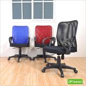 《DFhouse》新小鋼氣壓辦公椅-3色(黑色)