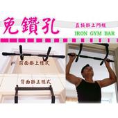 《Sport-gym》簡單型掛門上單槓~鋼骨結構  可吊單槓 仰臥起坐 伏地挺身