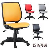 《C&B》歐斯洞洞透氣皮面居家電腦椅(橘色)