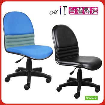 《DFhouse》沙暴氣壓辦公椅-兩色可選(藍色布面)