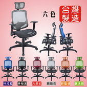 《DFhouse》新里昂全網布人體功學護腰辦公椅-六色可選(紅色)