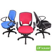 《DFhouse》晶鑽優質辦公椅-三色可選(藍色)