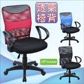 《DFhouse》三色弦月網布電腦椅-三色可選(紅色)