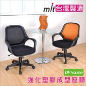 《DFhouse》維亞一體成型辦公椅-三色可選(綠色)