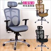《DFhouse》盾牌特級全網辦公椅(全配)3色可選(黑色)