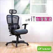 《DFhouse》凱特全網多功能辦公椅-兩色可選(黑色)