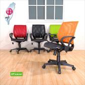 《DFhouse》超世代全網電腦椅-四色可選(紅色)