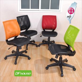 《DFhouse》超世代全網電腦椅 無扶手-四色可選(黑色)