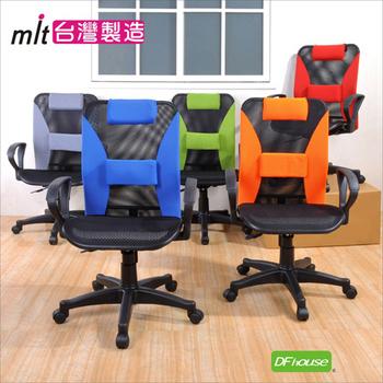 DFhouse 派克網布護腰人體工學辦公椅-5色可選(藍色)